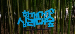 태화강 십리대 숲 국가정원