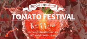 토마토축제